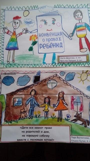 Рисунок на тему права ребенка в рисунках детей019