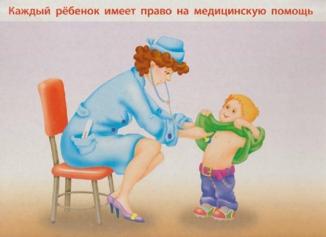 Рисунок на тему права ребенка в рисунках детей020