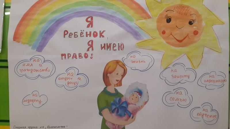 Рисунок на тему права ребенка в рисунках детей022