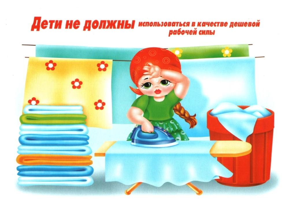 Рисунок на тему права ребенка в рисунках детей027