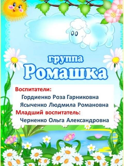 Ромашка картинки для детского сада014