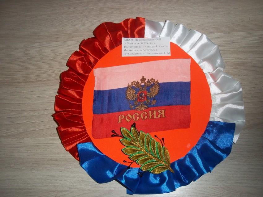 Россия мой дом поделки в школу и на учебу (14)