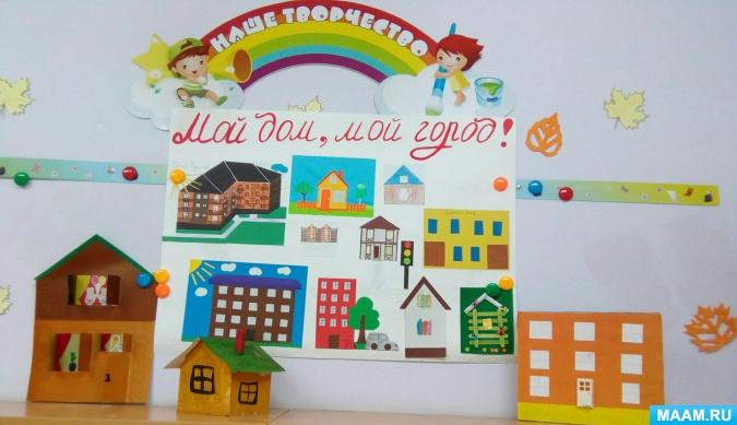 Россия мой дом поделки в школу и на учебу (17)