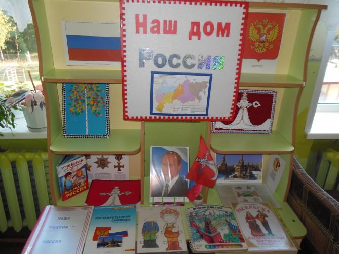 Россия мой дом поделки в школу и на учебу (19)