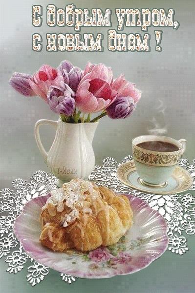 Самые красивые картинки с добрым утром и новым днем022