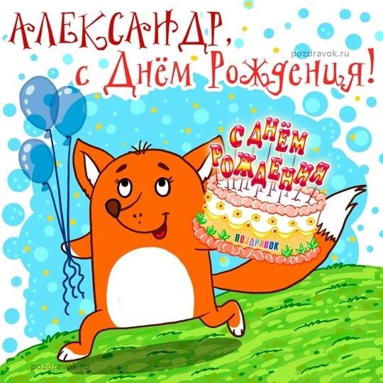 Саша с днем рождения поздравления картинки013