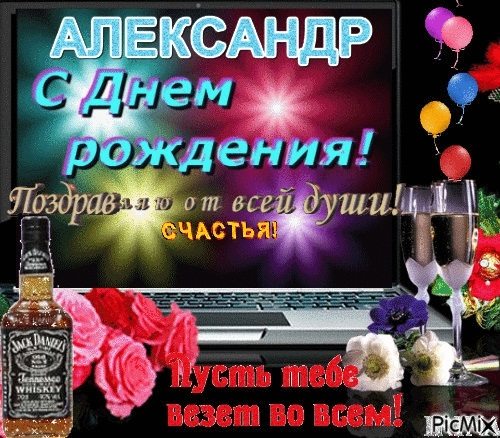 Саша с днем рождения поздравления картинки014