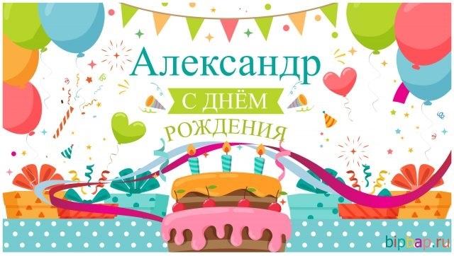 Саша с днем рождения поздравления картинки019
