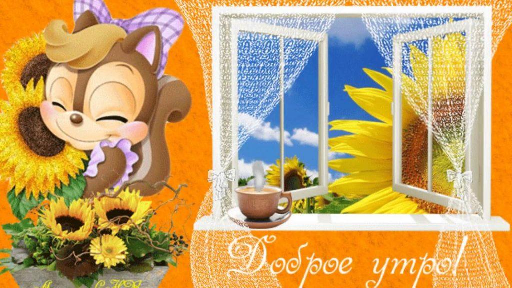 Мультипликационные открытки с добрым утром