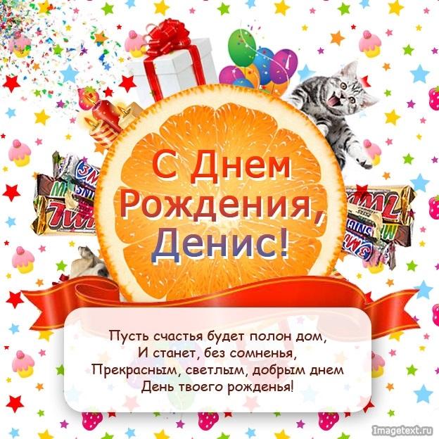 Скачать картинки Денису с днем рождения прикольные020