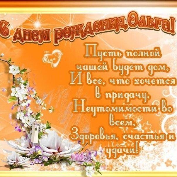 Скачать картинки Ольга с днем рождения008