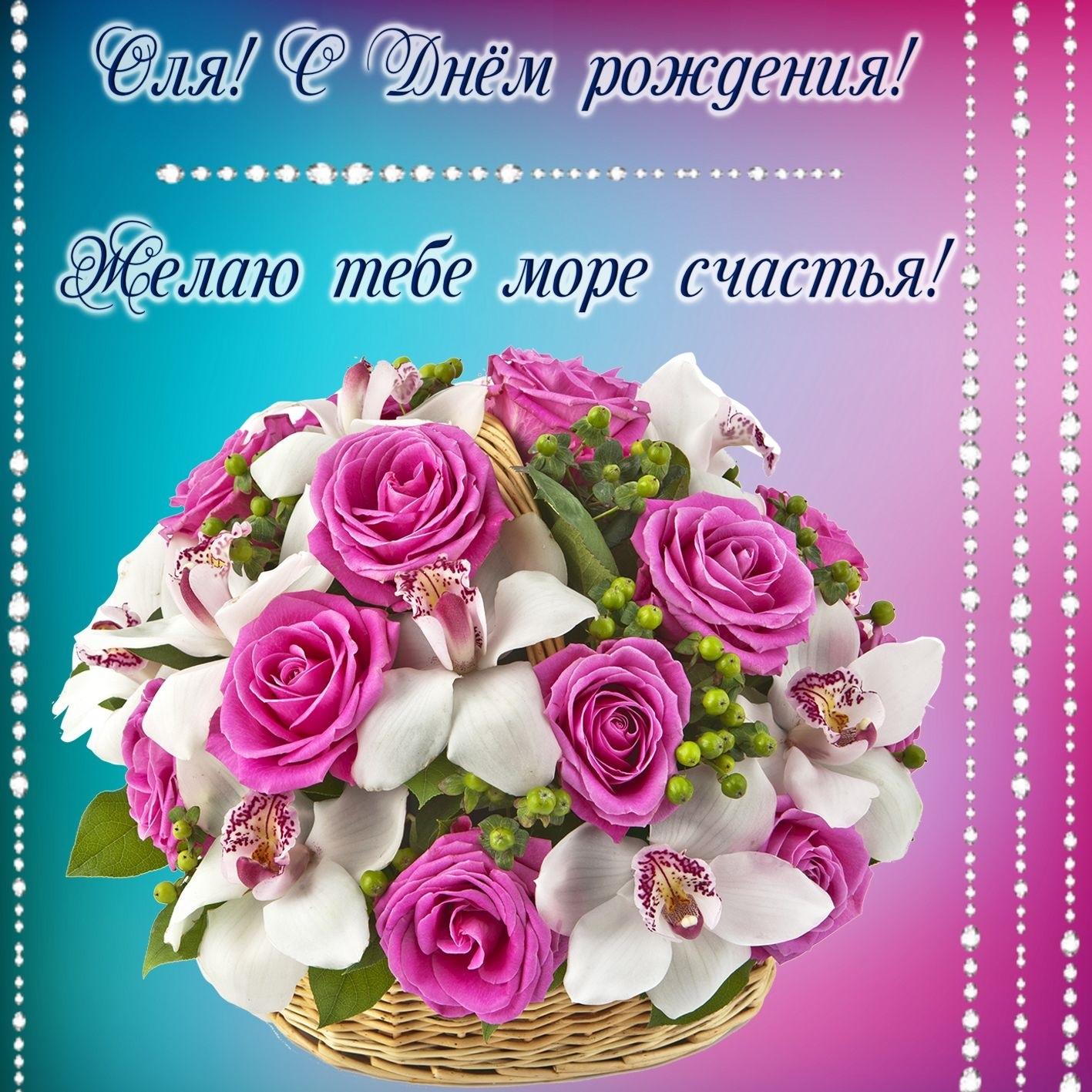 Скачать картинки Ольга с днем рождения009