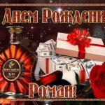 Скачать картинки Рома с днем рождения