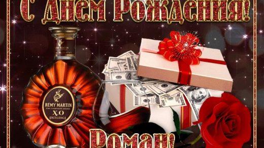 Скачать картинки Рома с днем рождения007