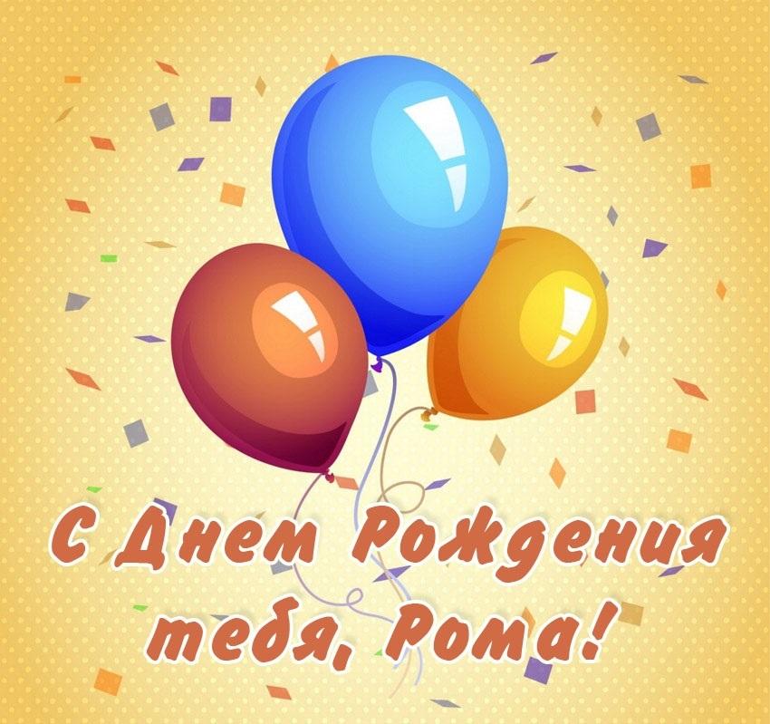 Скачать картинки Рома с днем рождения011