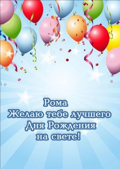Скачать картинки Рома с днем рождения015