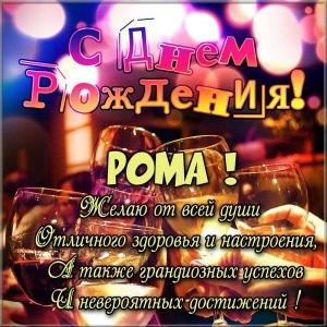 Скачать картинки Рома с днем рождения022