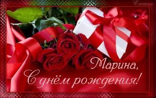 Скачать картинки с днем рождения Мариночка012
