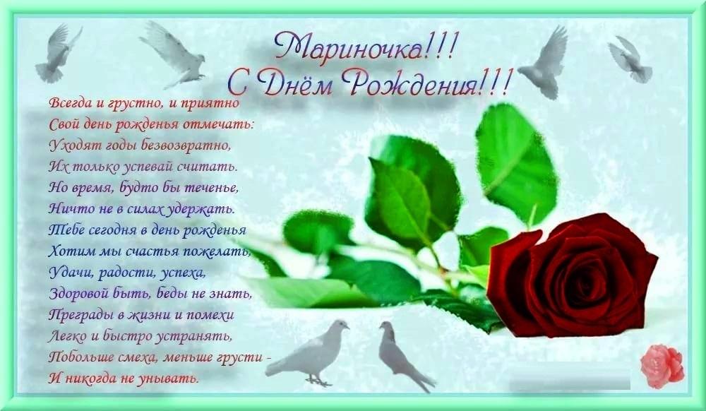 Открытки и поздравления для марины