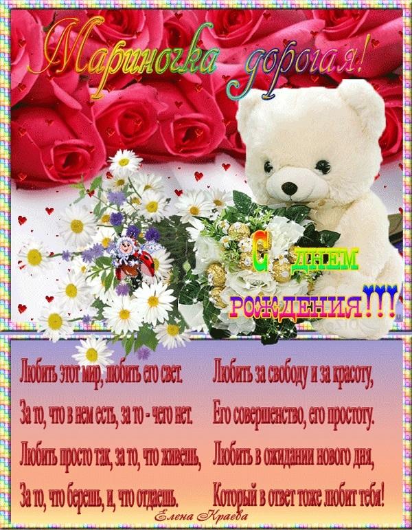 Скачать картинки с днем рождения Мариночка017