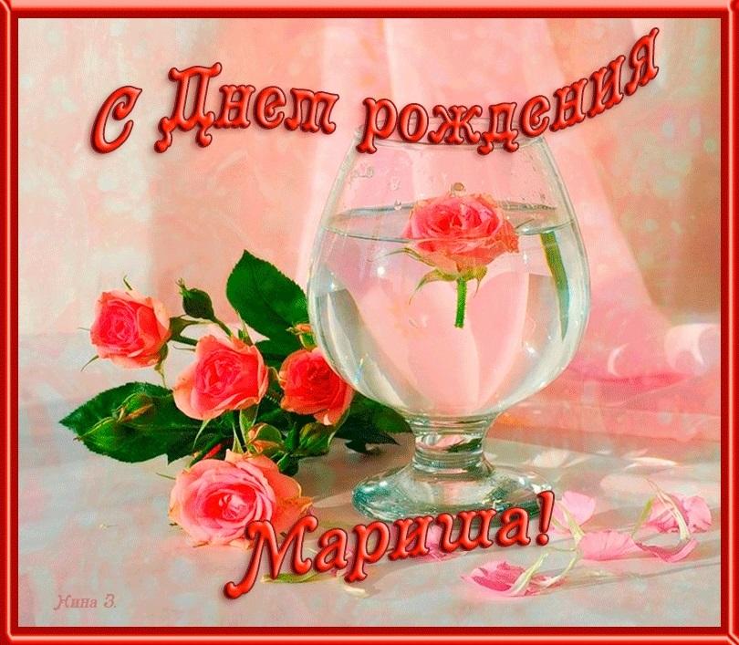 Мариночка с днем рождения открытки красивые анимация, маме паинте популярные