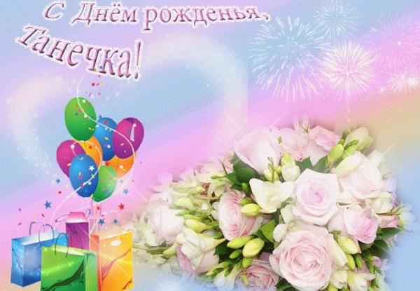 Скачать картинки с днем рождения Танюшка005
