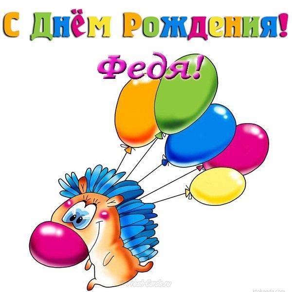 Скачать картинки с днем рождения Федя прикольные002