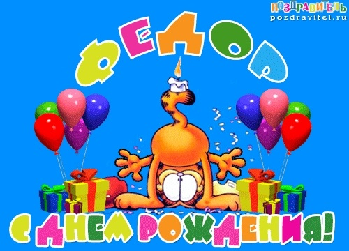 Скачать картинки с днем рождения Федя прикольные004