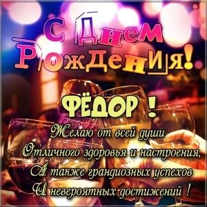 Скачать картинки с днем рождения Федя прикольные005