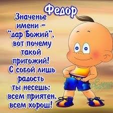 Скачать картинки с днем рождения Федя прикольные006