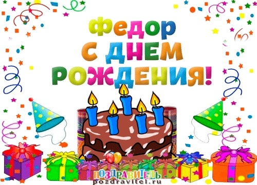 Скачать картинки с днем рождения Федя прикольные007