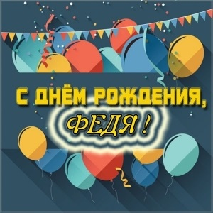 Скачать картинки с днем рождения Федя прикольные009