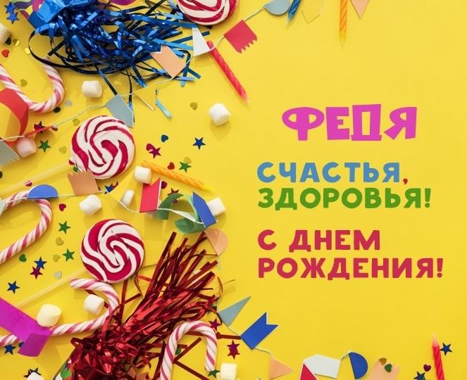 Скачать картинки с днем рождения Федя прикольные011
