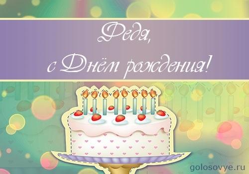 Скачать картинки с днем рождения Федя прикольные015