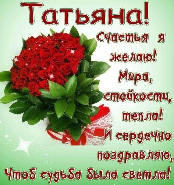 Скачать картинки с днем рождения поздравления Танюшка001