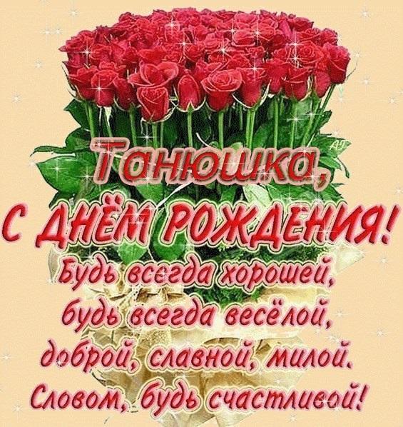 Скачать картинки с днем рождения поздравления Танюшка002