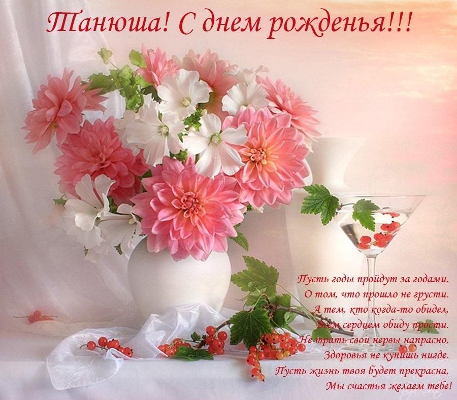Скачать картинки с днем рождения поздравления Танюшка003