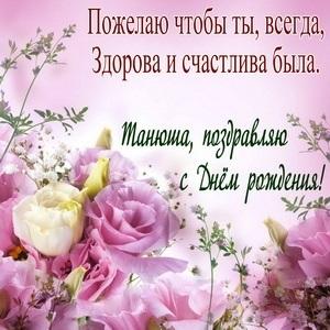 Скачать картинки с днем рождения поздравления Танюшка006