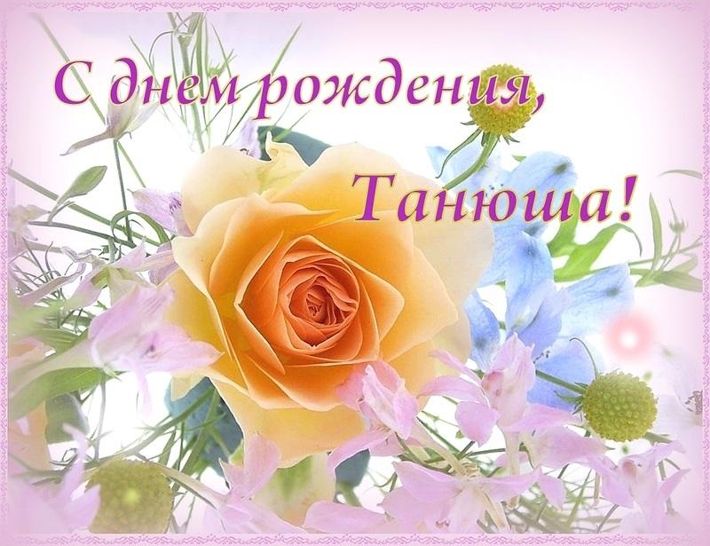 Скачать картинки с днем рождения поздравления Танюшка008