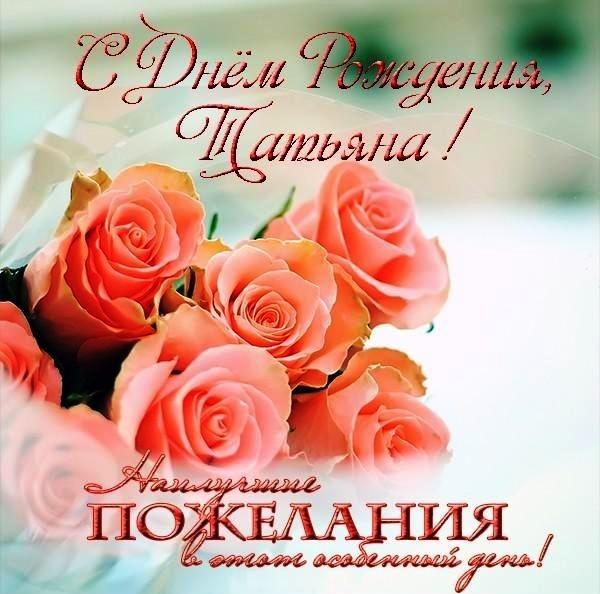 Скачать картинки с днем рождения поздравления Танюшка009