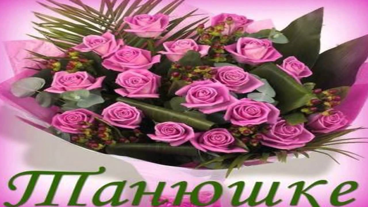 Скачать картинки с днем рождения поздравления Танюшка010