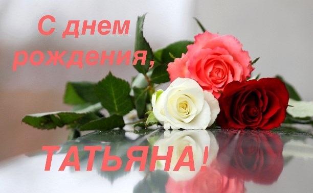 Скачать картинки с днем рождения поздравления Танюшка011