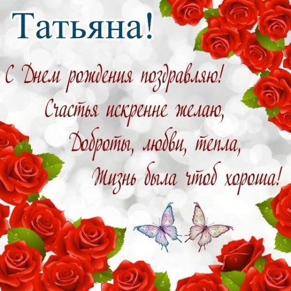 Скачать картинки с днем рождения поздравления Танюшка012