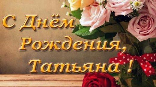Скачать картинки с днем рождения поздравления Танюшка013