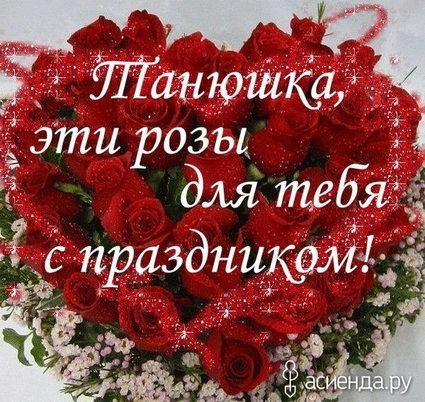 Скачать картинки с днем рождения поздравления Танюшка014