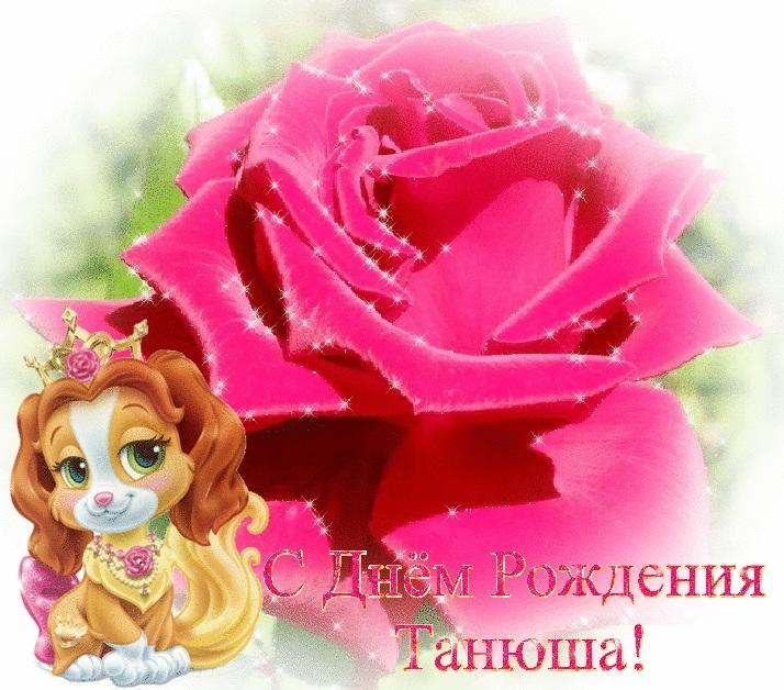 Скачать картинки с днем рождения поздравления Танюшка015
