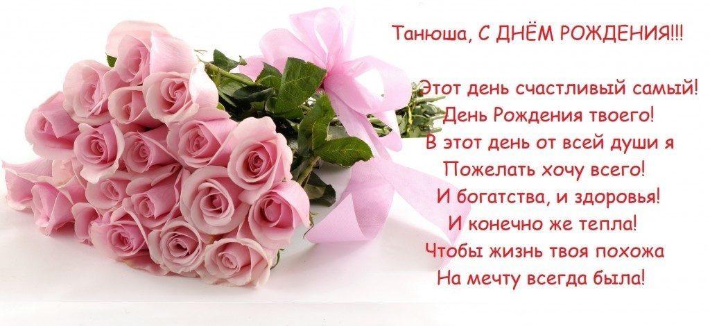 Красивые поздравления с днем рождения танюше