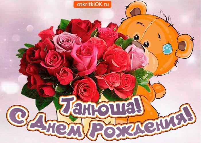 Скачать картинки с днем рождения поздравления Танюшка017