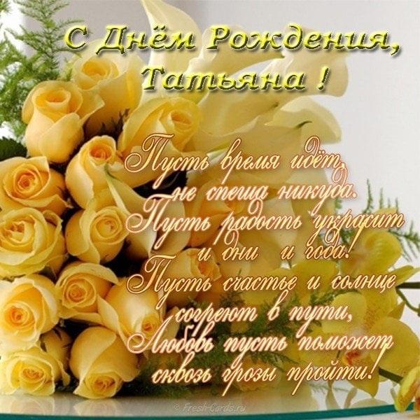 Скачать картинки с днем рождения поздравления Танюшка018