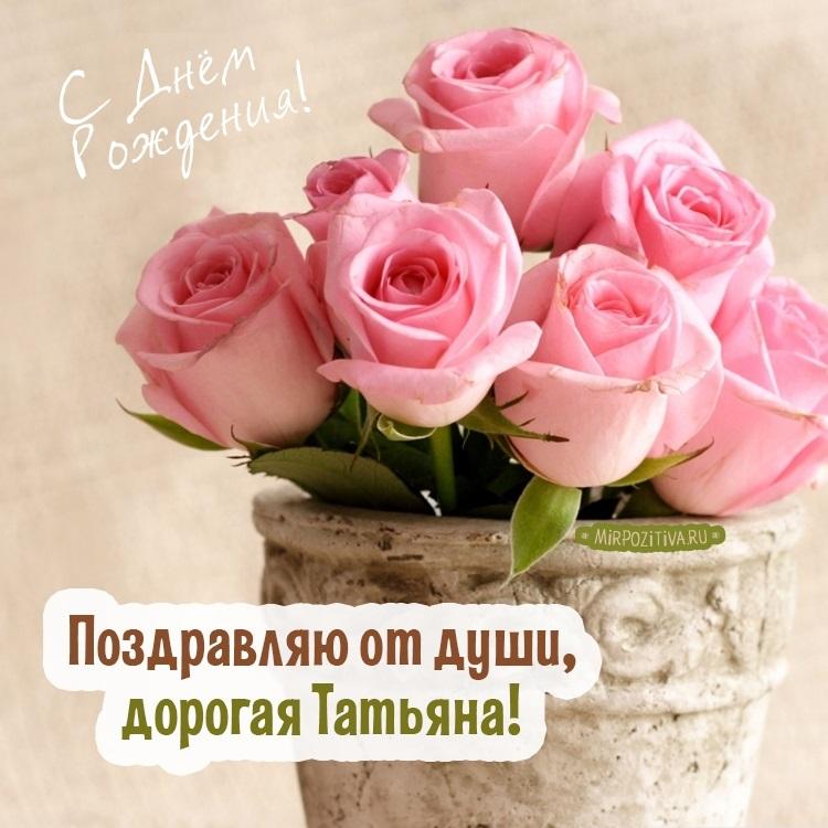 Скачать картинки с днем рождения поздравления Танюшка019